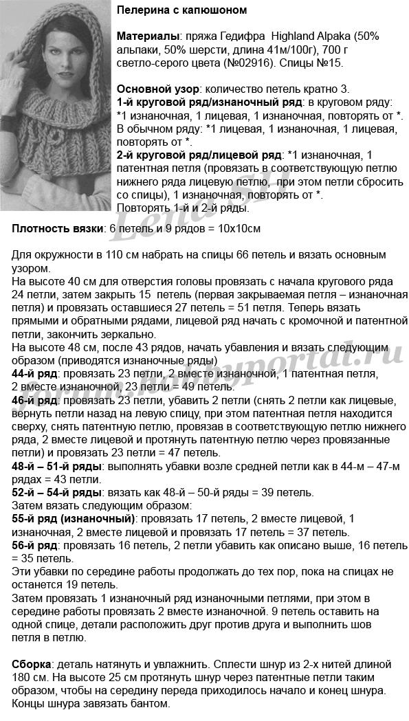 Капор спицами схемы вязания новинки 2018 50