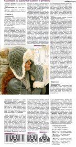 вязаная шапка ушанка от Дропс описание