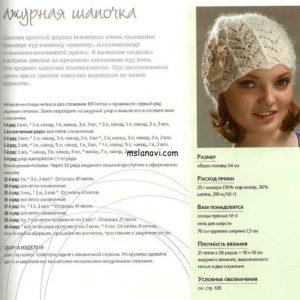 ажурная шапочка 2