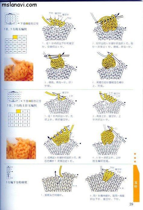 вязание японские журналы, условные обозначения, 20