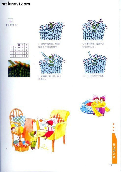 вязание японские журналы, условные обозначения, 5