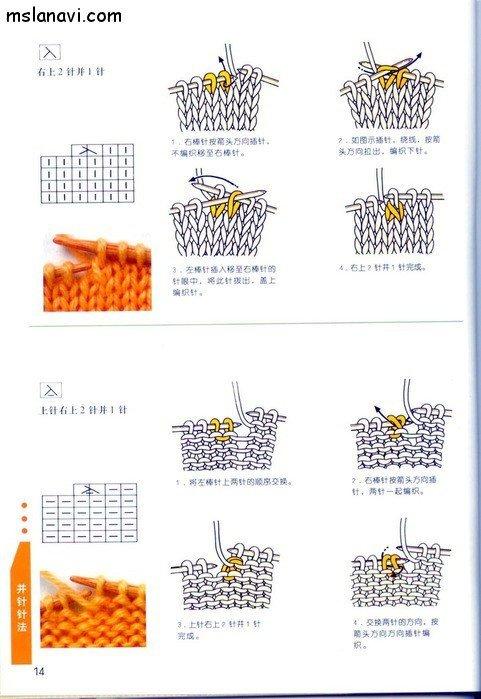 вязание японские журналы, условные обозначения, 6