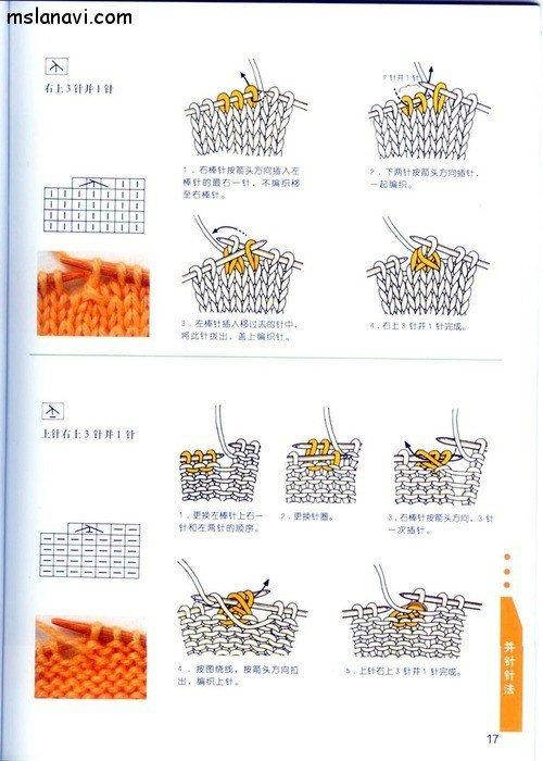 вязание японские журналы, условные обозначения, 9
