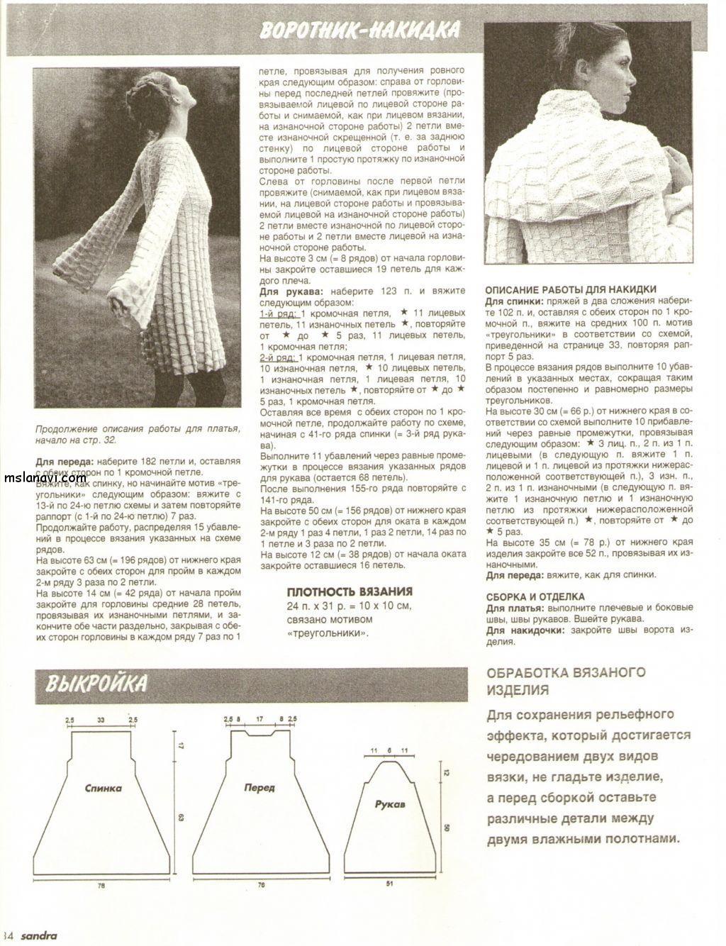 Как сделать выкройку для вязанного платья крючком