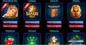 игровые аппараты играть бесплатно и без регистрации