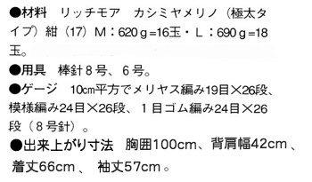 японские схемы вязания