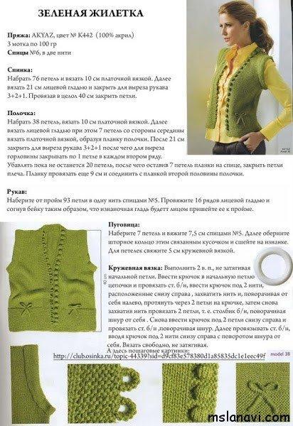 Вязание спицами модели жилета с описанием