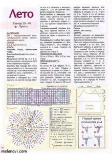 вязаный топ с ананасами описание и схема