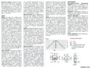 короткий жакет на круглой кокетке описание и схема