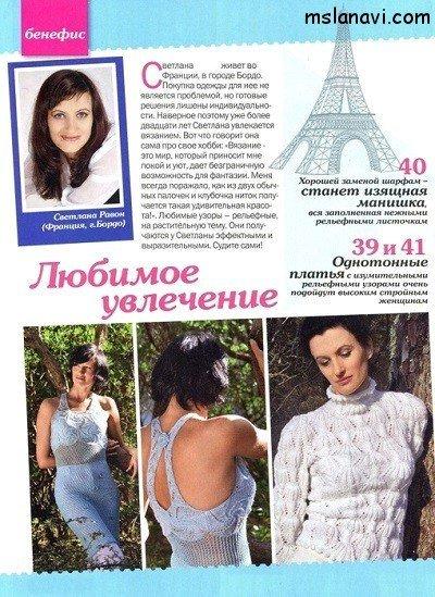 журнал по вязанию Наталья 5 2013 мои модели