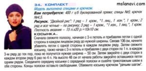 вязаная шапка-бандана Людмилы Олейник описание