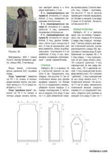 вязаное пальто с косами описание