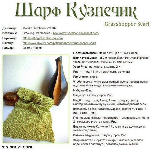 Вязание спицами шарф для женщин схемы