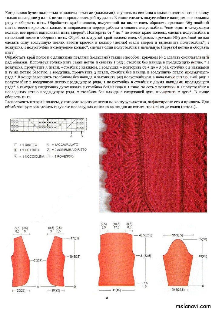 болеро вязаное спицами