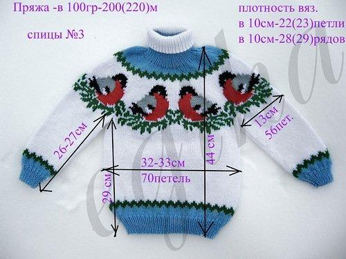 вязание детский свитер 2
