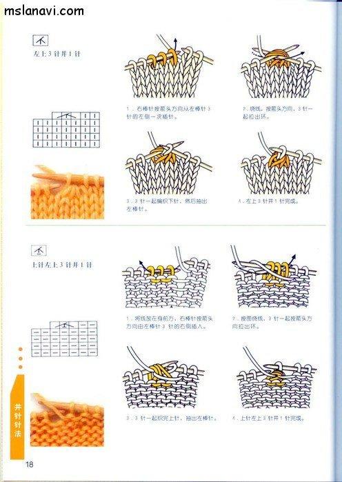 вязание японские журналы, условные обозначения, 10
