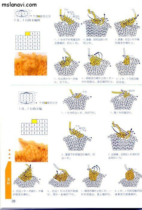 вязание японские журналы, условные обозначения, 19