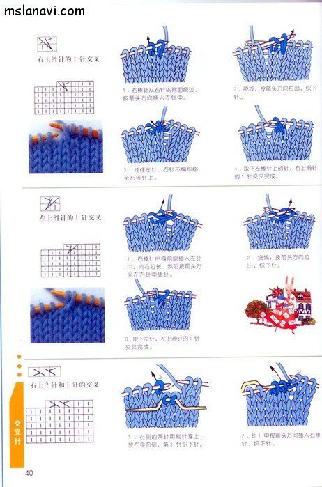 вязание японские журналы, условные обозначения, 29