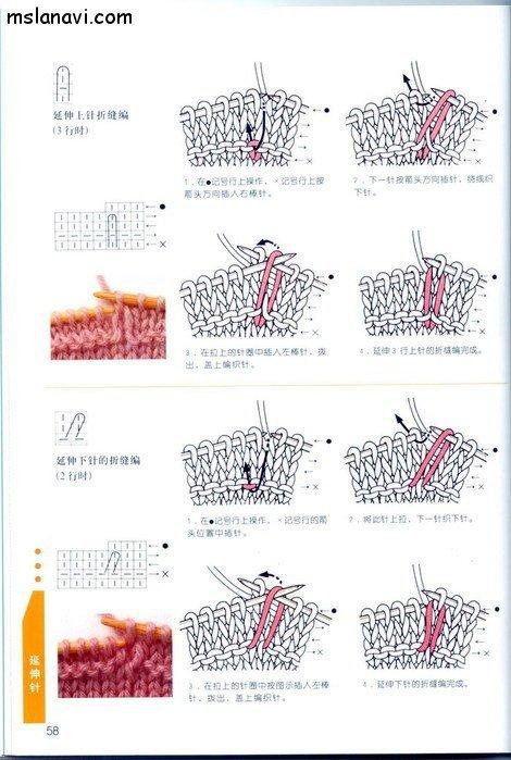 вязание японские журналы, условные обозначения, 45