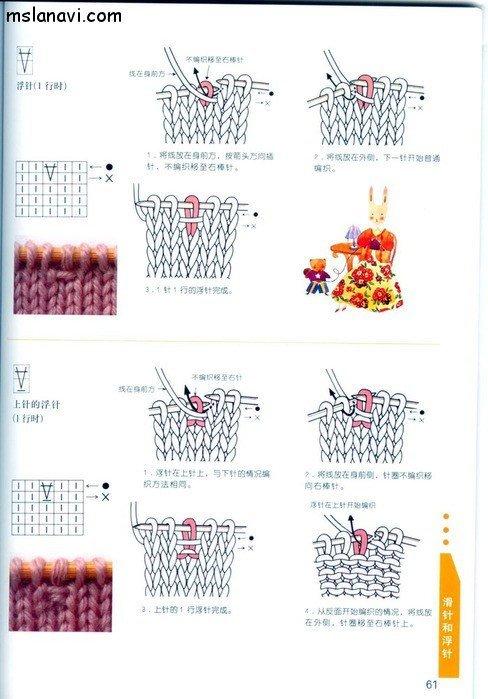 вязание японские журналы, условные обозначения, 48