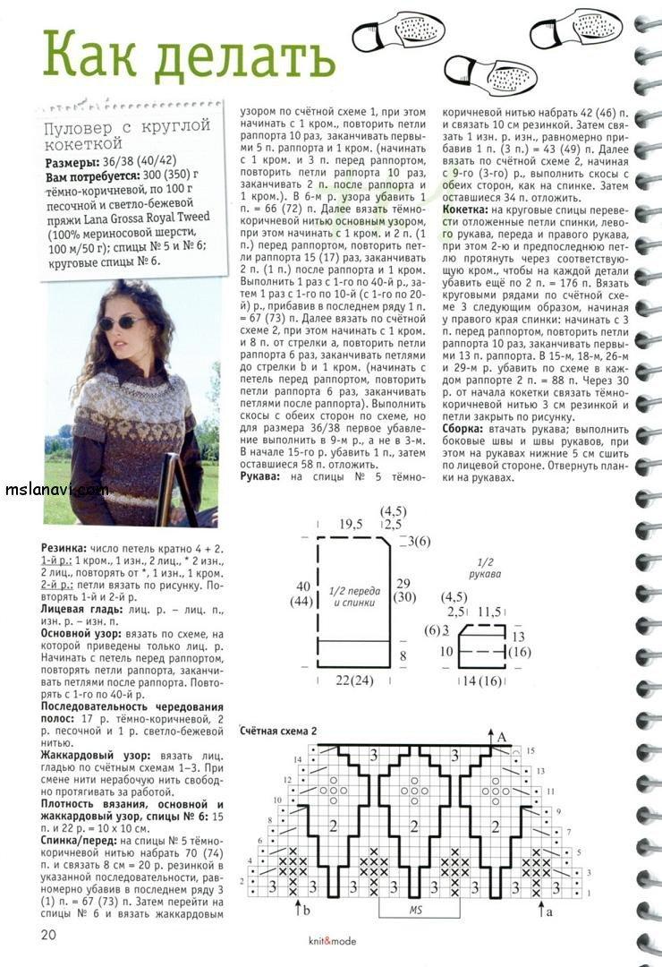 Жаккардовый пуловер от Елены Осиповой