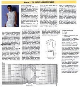 вязание безрукавок спицами фото описание