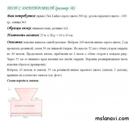 Вязаный топ спицами с драпировкой описание