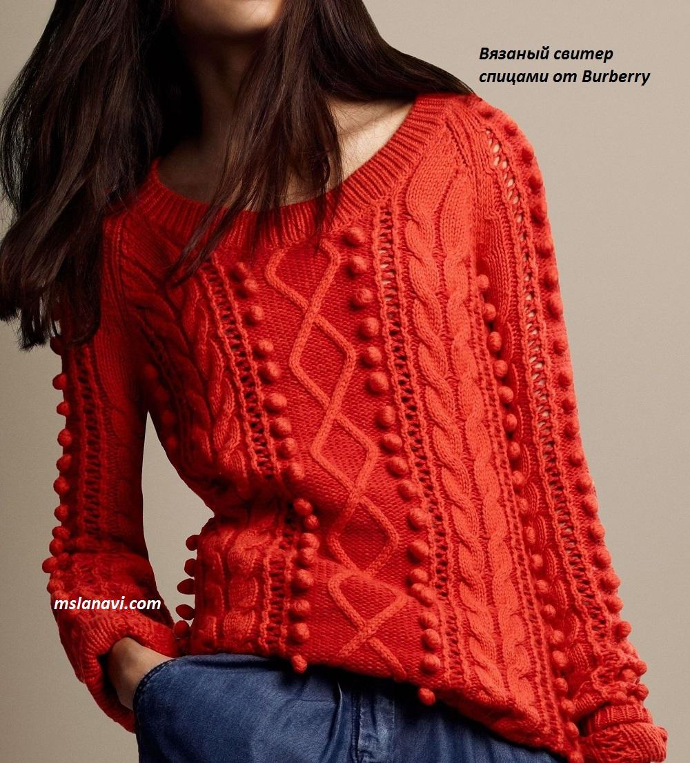 Вязаный свитер спицами от Burberry